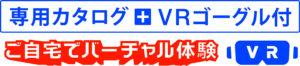 VR+カタログ 資料請求