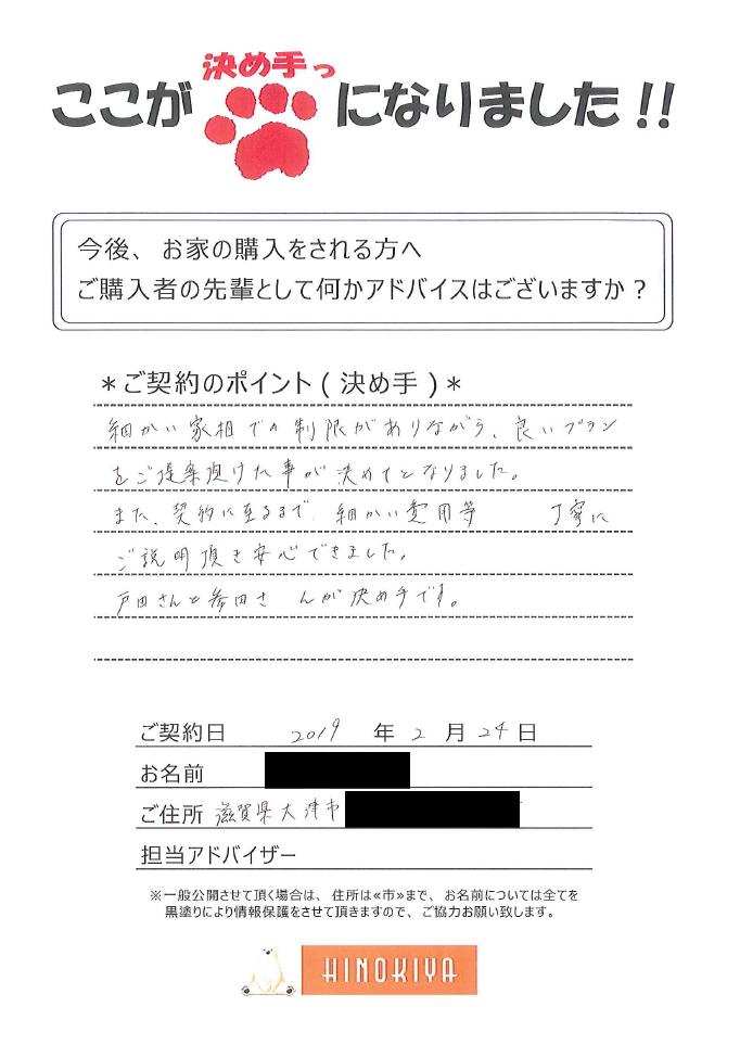 otsushi-m-sama