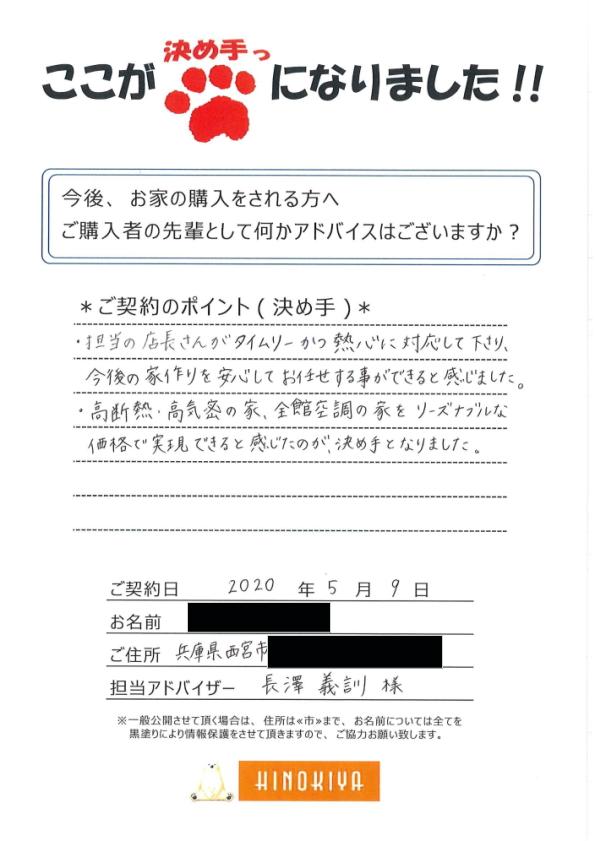 兵庫県西宮市Z様
