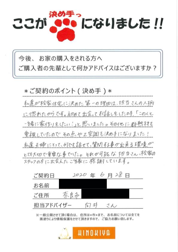 奈良市 A様