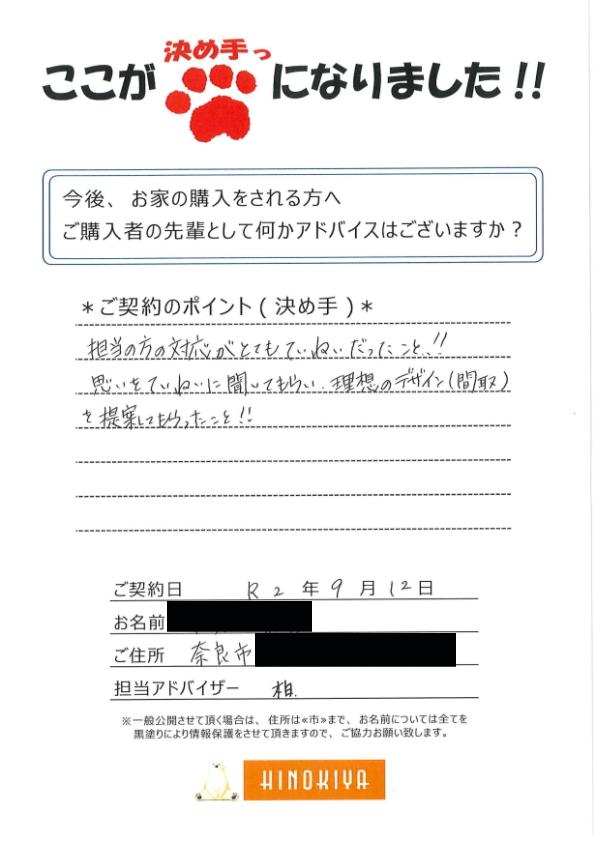奈良市 H様