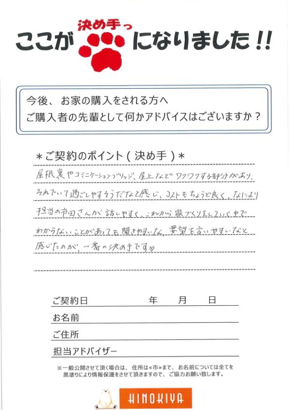 奈良市 D様