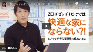 【ヒノキヤが考える理想の住まい】新しい住宅の形、ZEH。その基準を超えた性能を!