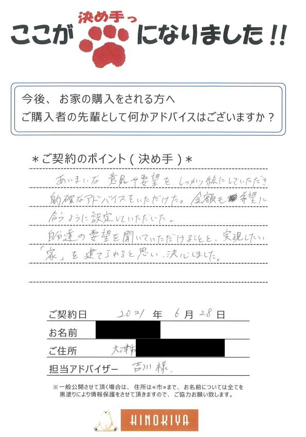 otsushi-k-sama