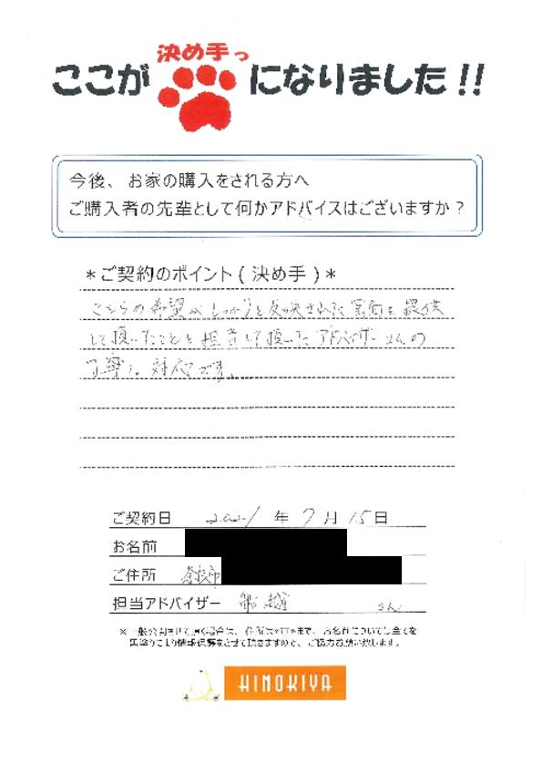 narashi-n-sama