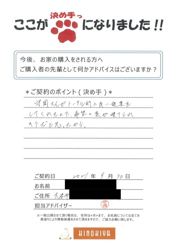 otsushi-n-sama