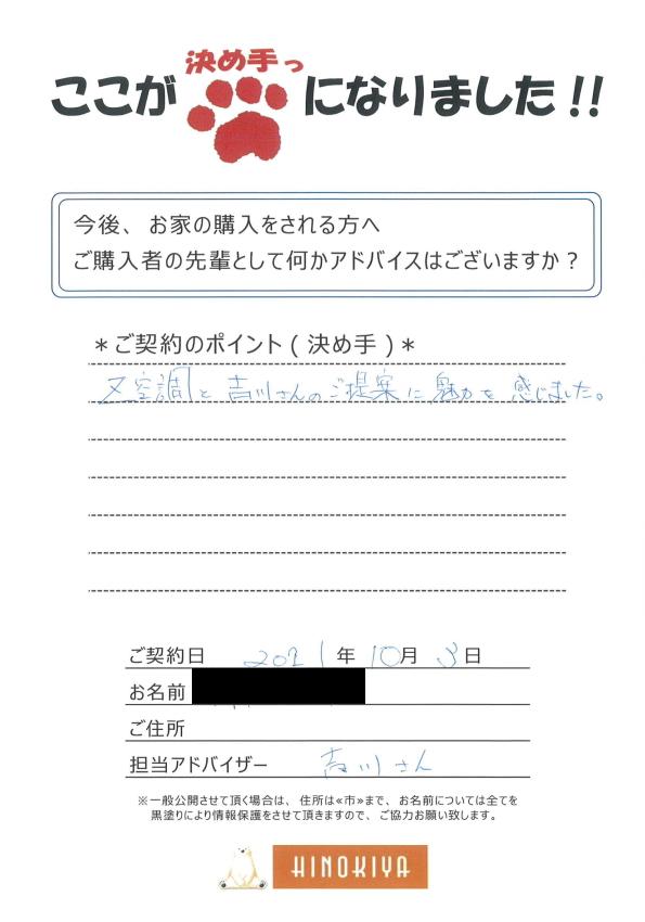 otsushi-y-sama