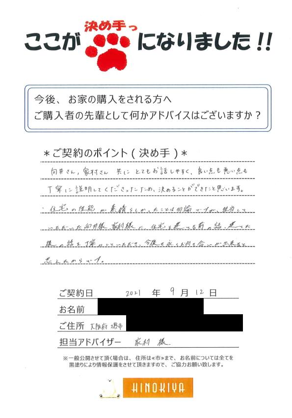 sakaishi-t-sama